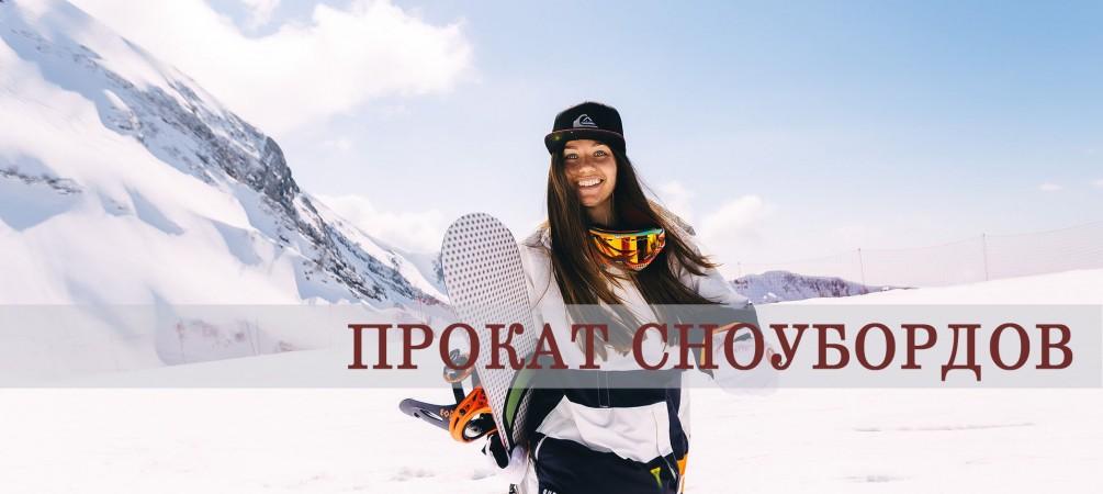 Прокат сноубордов
